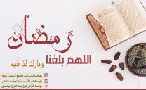 پوسترهای ویژه ماه مبارک رمضان