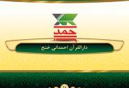 گالری تصاویر جشنواره قرآنی