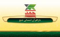 Qourani.com