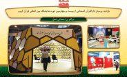 بازدید از بیست و چهارمین دوره نمایشگاه بین المللی قرآن کریم