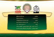 موسسه دارالقرآن احمدانی شهرستان خنج