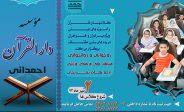 برگزاری کلاس های تابستانه موسسه دارالقرآن احمدانی خنج