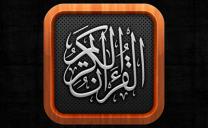 تلاوت قرآن کریم با صدای قاری شیخ حسین درستکار
