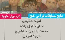 نفرات برتر مسابقات قرآنی خنج