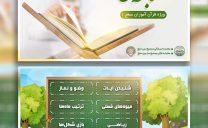 برگزاری مسابقه علمی و قرآنی در مکتبخانه های شهر خنج